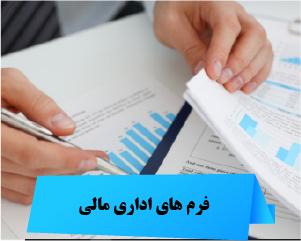 دانلود فرم های اداری مالی
