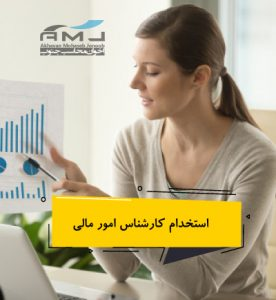 استخدام کارشناس مالی و اداری