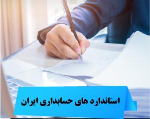 استانداردهای حسابداری ایران