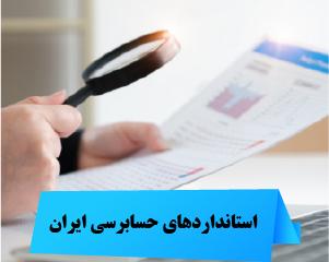 استانداردهای حسابرسی ایران
