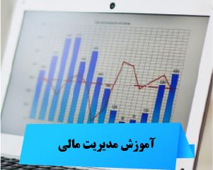 آموزش مدیریت مالی و بورس