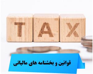 قوانین و بخشنامه های مالیاتی