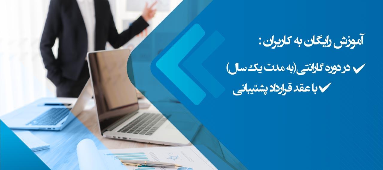 آموزش نرم افزار حسابداری اخوان