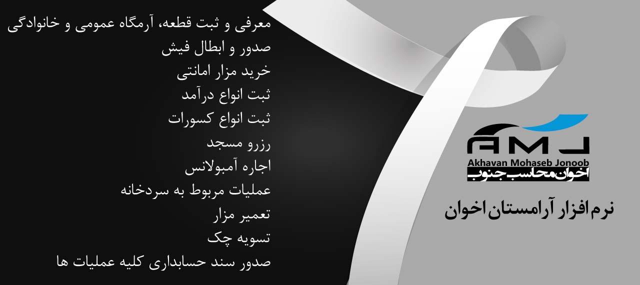نرم افزار آرامستان اخوان