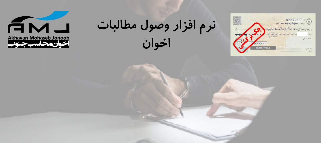 نرم افزار وصول مطالبات اخوان
